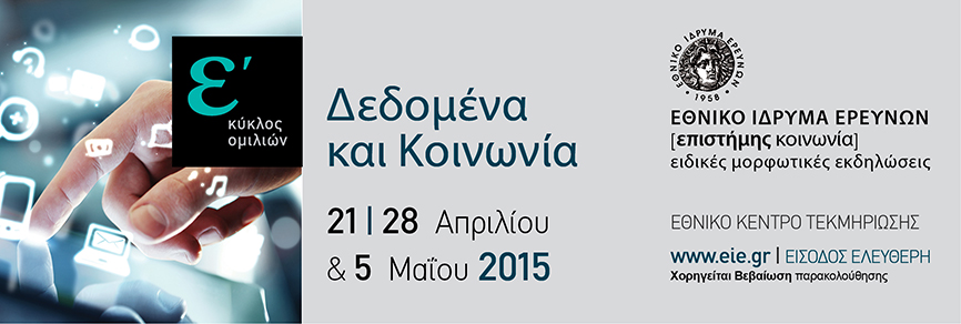 E_Morfotikes_EKT_2015_banner