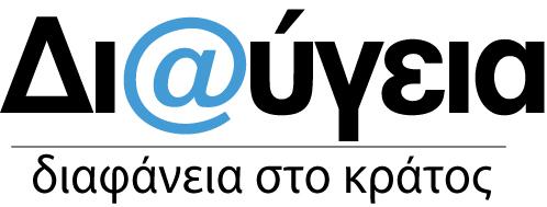 diavgeia_b