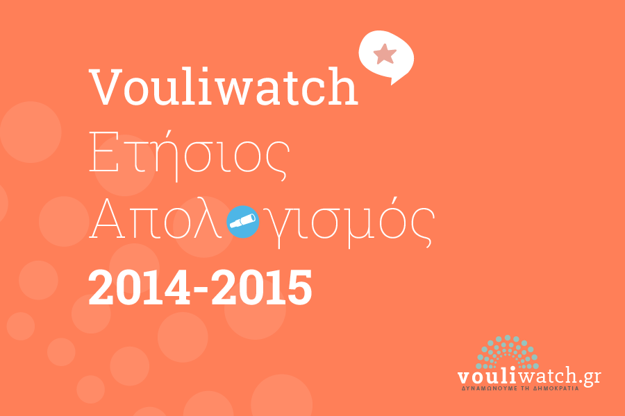 vouliwatch-annual-report